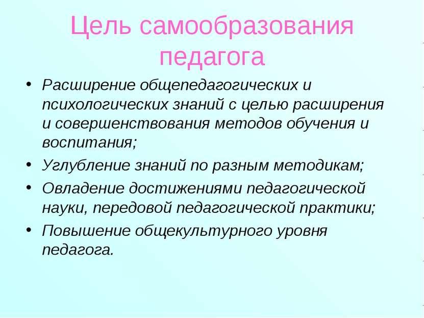 Цель самообразования педагога Расширение общепедагогических и психологических...