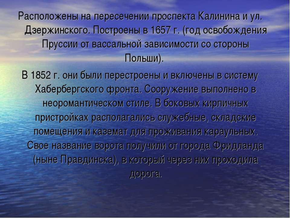 Расположены на пересечении проспекта Калинина и ул. Дзержинского. Построены в...