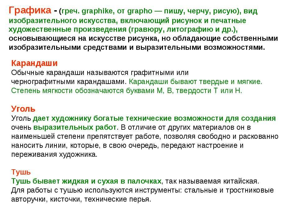 Графика - (греч. graphike, от grapho — пишу, черчу, рисую), вид изобразительн...
