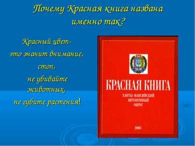 Почему Красная книга названа именно так? Красный цвет- это значит внимание, с...