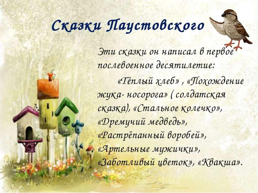 Сказки Паустовского Эти сказки он написал в первое послевоенное десятилетие: ...