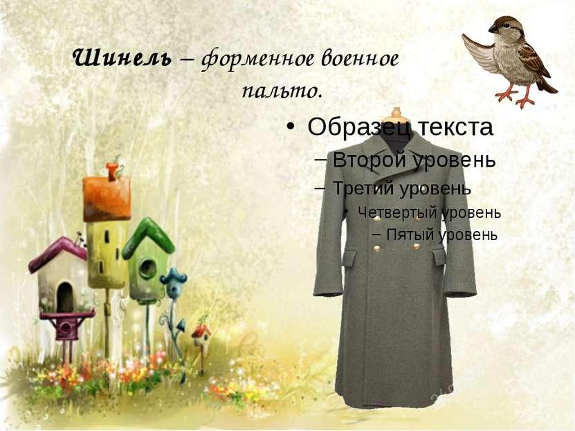Шинель – форменное военное пальто.