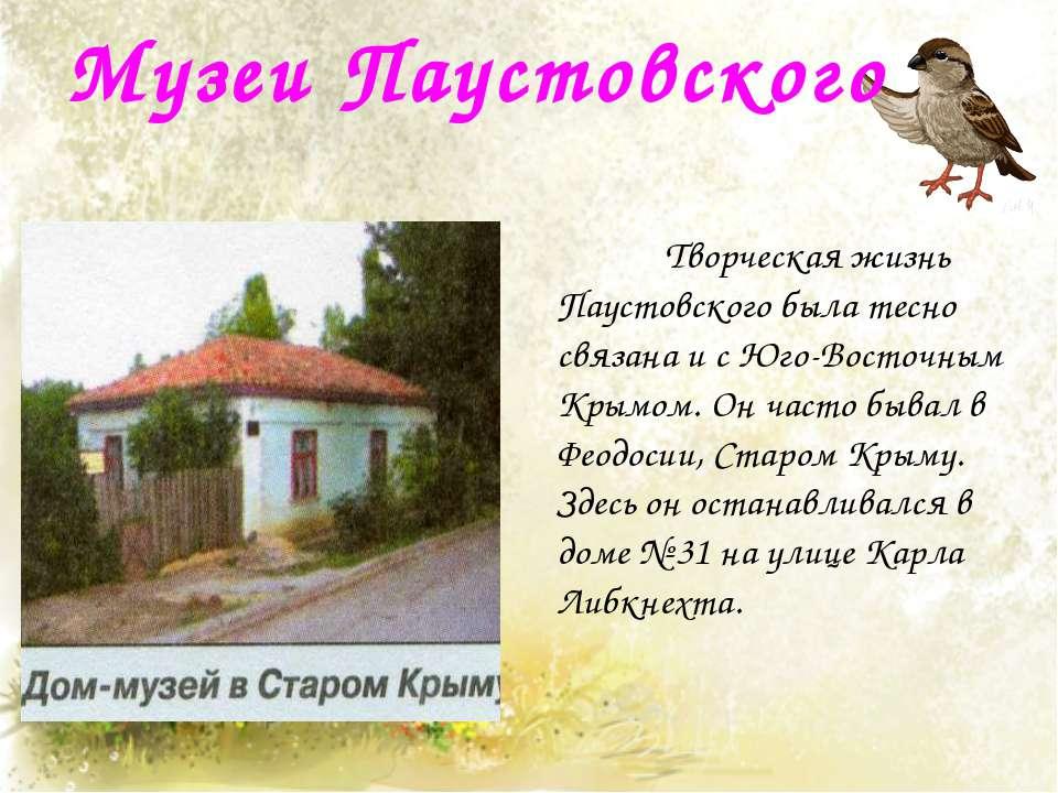 Музеи Паустовского Творческая жизнь Паустовского была тесно связана и с Юго-В...