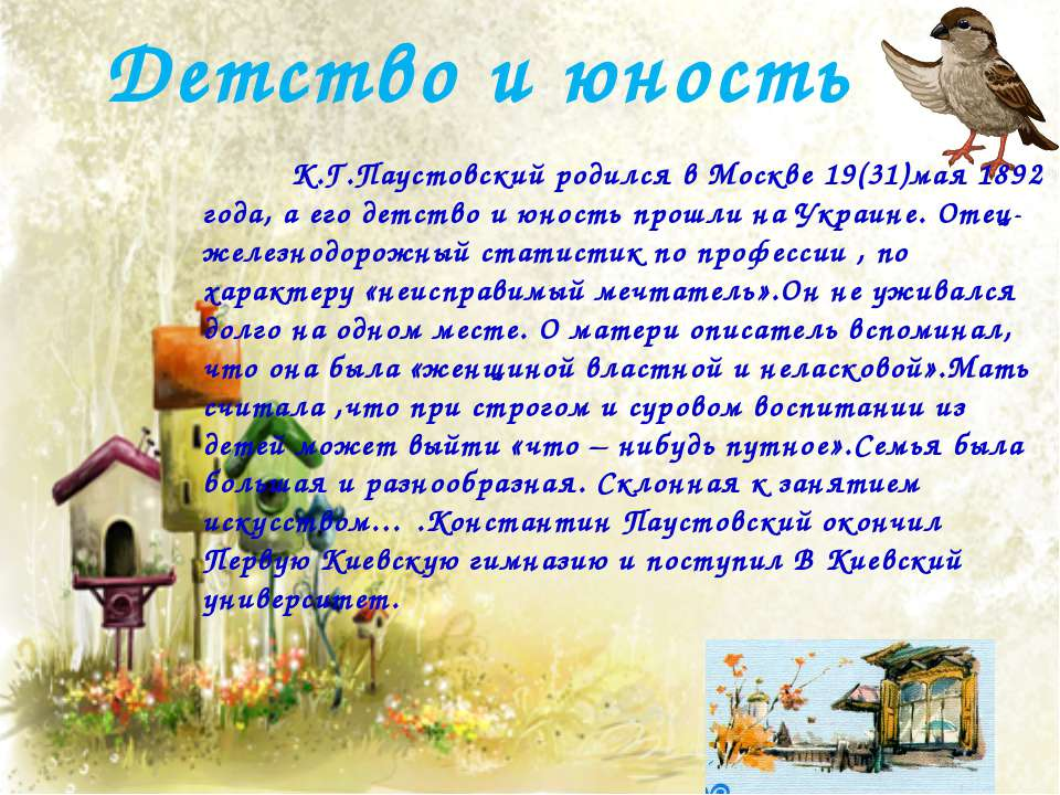Детство и юность К.Г.Паустовский родился в Москве 19(31)мая 1892 года, а его ...