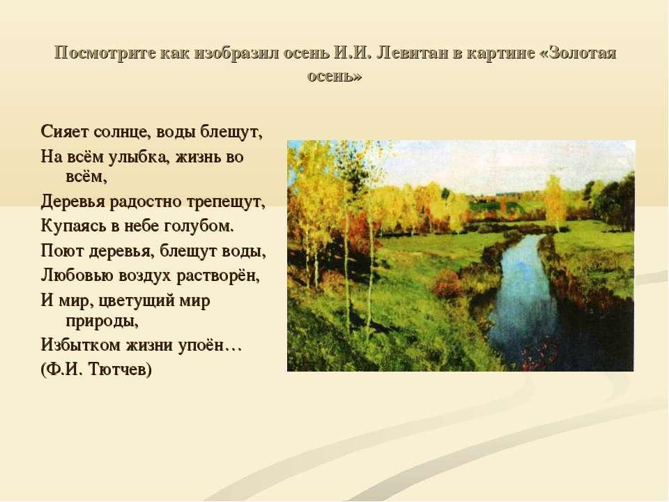 Посмотрите как изобразил осень И.И. Левитан в картине «Золотая осень» Сияет с...