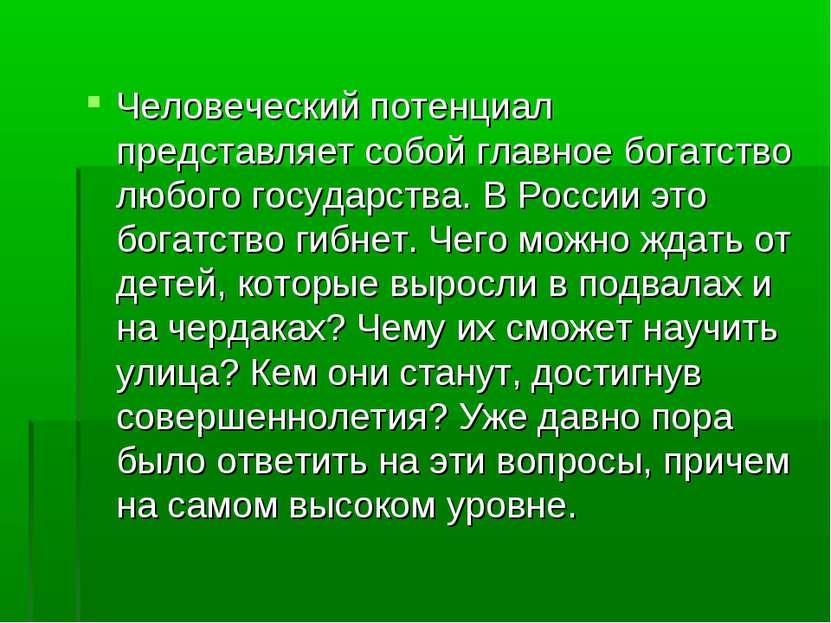 Человеческий потенциал представляет собой главное богатство любого государств...