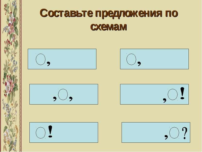 Составьте предложения по схемам