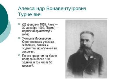 Алекса ндр Бонавенту рович Турче вич (26 февраля 1855, Киев — 30 декабря 1909...
