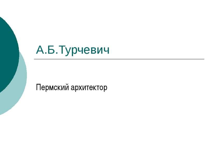 А.Б.Турчевич Пермский архитектор