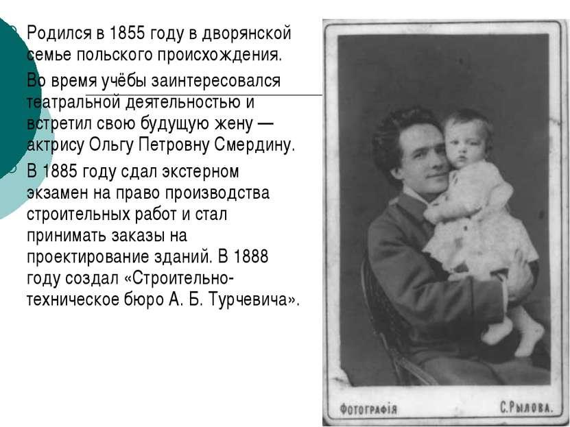 Родился в 1855 году в дворянской семье польского происхождения. Во время учёб...