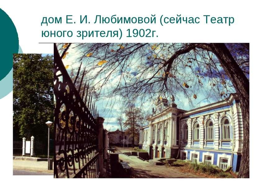 дом Е. И. Любимовой (сейчас Театр юного зрителя) 1902г.
