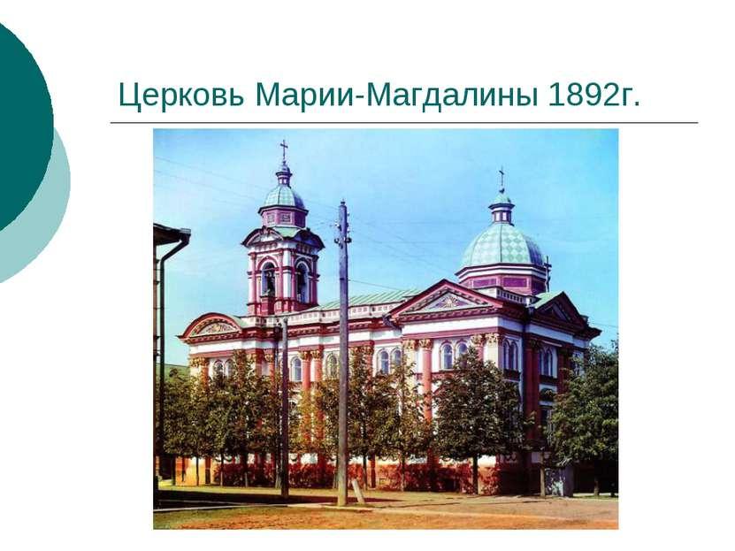 Церковь Марии-Магдалины 1892г.