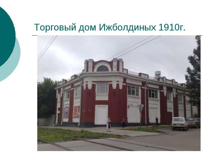 Торговый дом Ижболдиных 1910г.