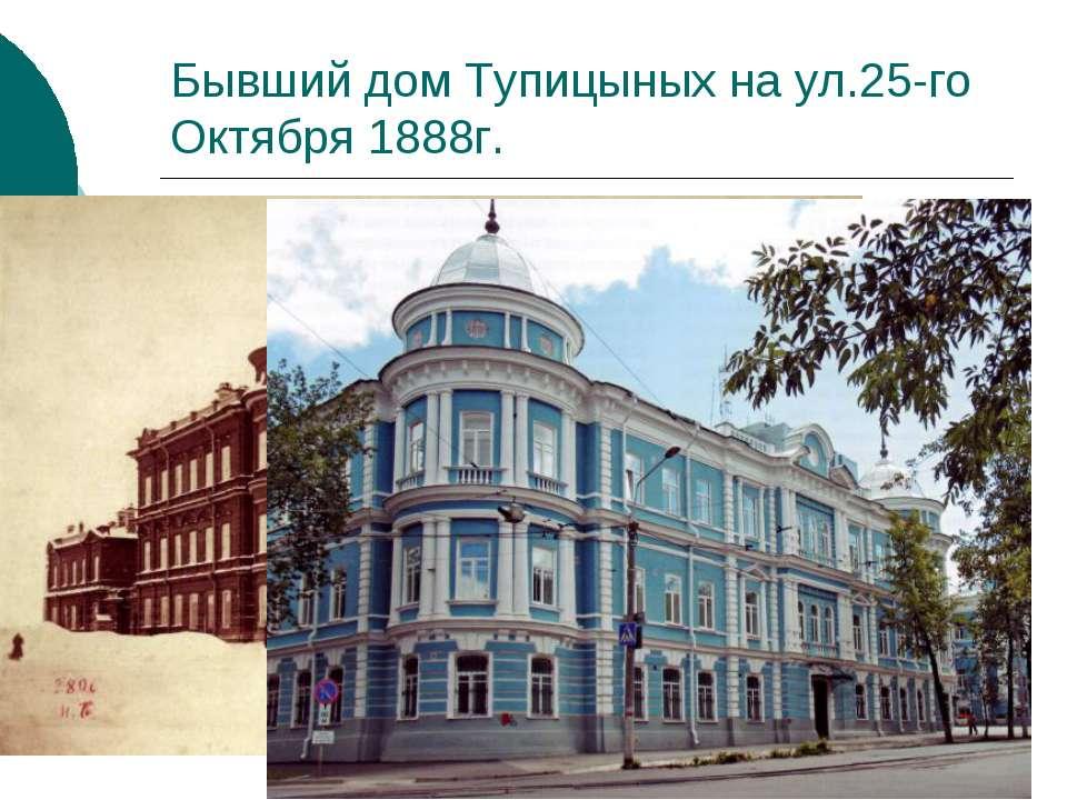 Бывший дом Тупицыных на ул.25-го Октября 1888г.