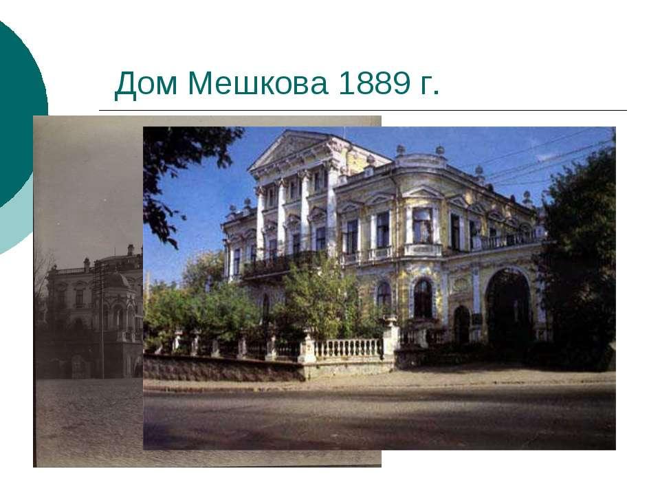 Дом Мешкова 1889 г.