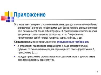 Приложение Это часть текста научного исследования, имеющая дополнительное (об...