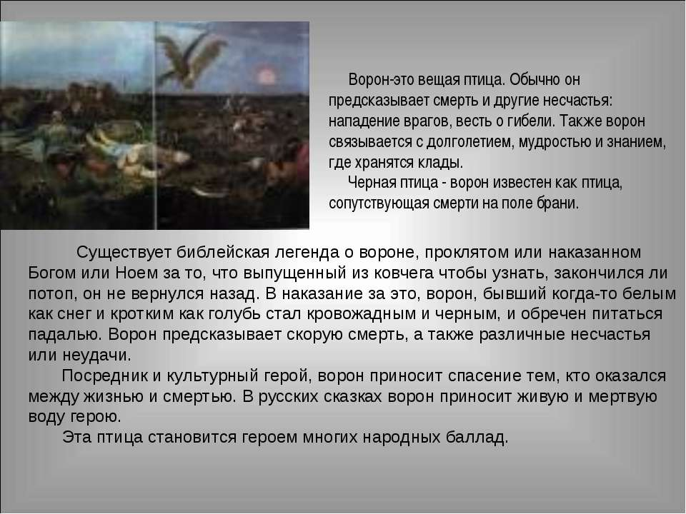 Ворон-это вещая птица. Обычно он предсказывает смерть и другие несчастья: нап...