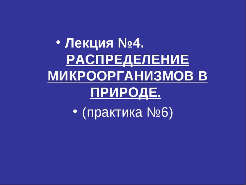 Лекция №4. РАСПРЕДЕЛЕНИЕ МИКРООРГАНИЗМОВ В ПРИРОДЕ. (практика №6)