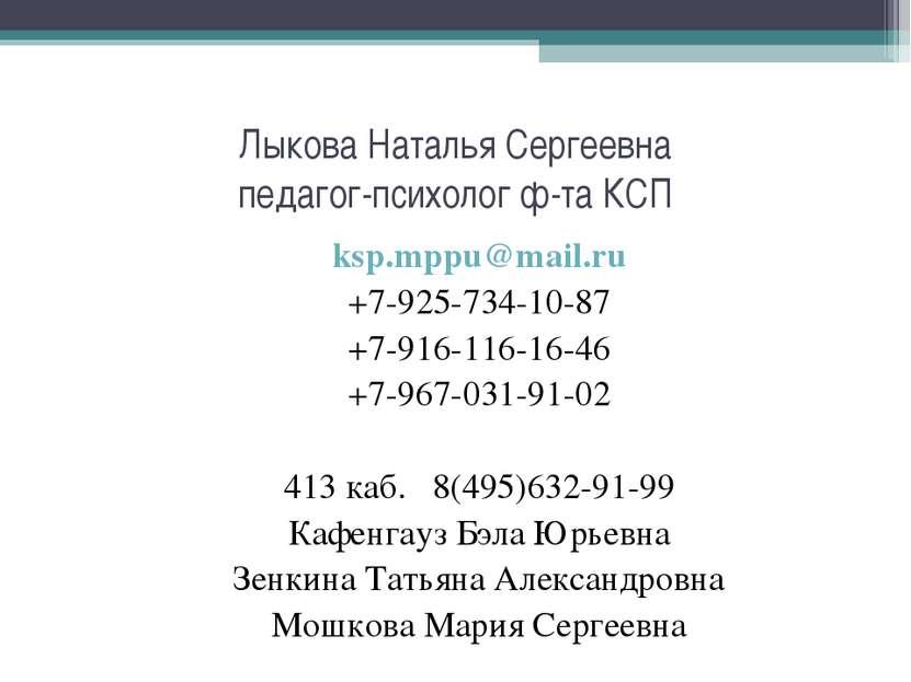 Лыкова Наталья Сергеевна педагог-психолог ф-та КСП ksp.mppu@mail.ru +7-925-73...