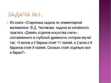 Из книги «Старинные задачи по элементарной математике» В.Д. Чистякова задача ...