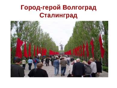 Город-герой Волгоград Сталинград