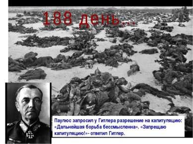 Паулюс запросил у Гитлера разрешение на капитуляцию: «Дальнейшая борьба бессм...