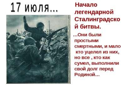 Начало легендарной Сталинградской битвы. …Они были простыми смертными, и мало...