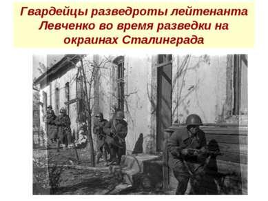 Гвардейцы разведроты лейтенанта Левченко во время разведки на окраинах Сталин...