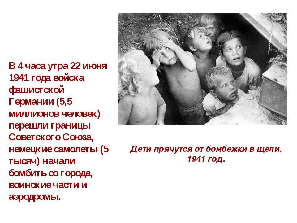 Дети прячутся от бомбежки в щели. 1941 год. В 4 часа утра 22 июня 1941 года в...