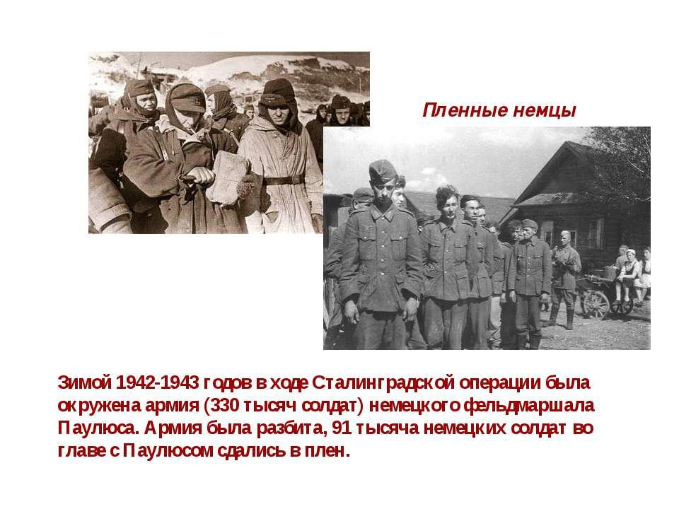 Зимой 1942-1943 годов в ходе Сталинградской операции была окружена армия (330...