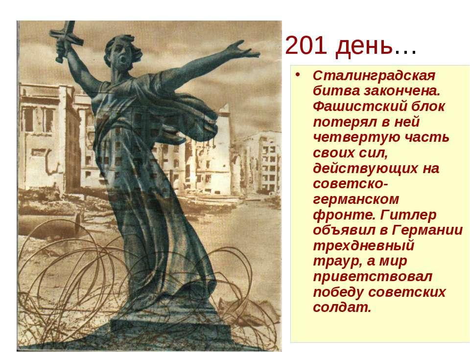 201 день… Сталинградская битва закончена. Фашистский блок потерял в ней четве...
