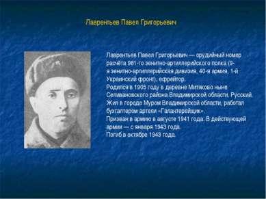 Лаврентьев Павел Григорьевич Лаврентьев Павел Григорьевич— орудийный номер р...