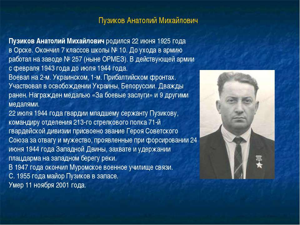 Пузиков Анатолий Михайлович Пузиков Анатолий Михайлович родился 22 июня 1925...