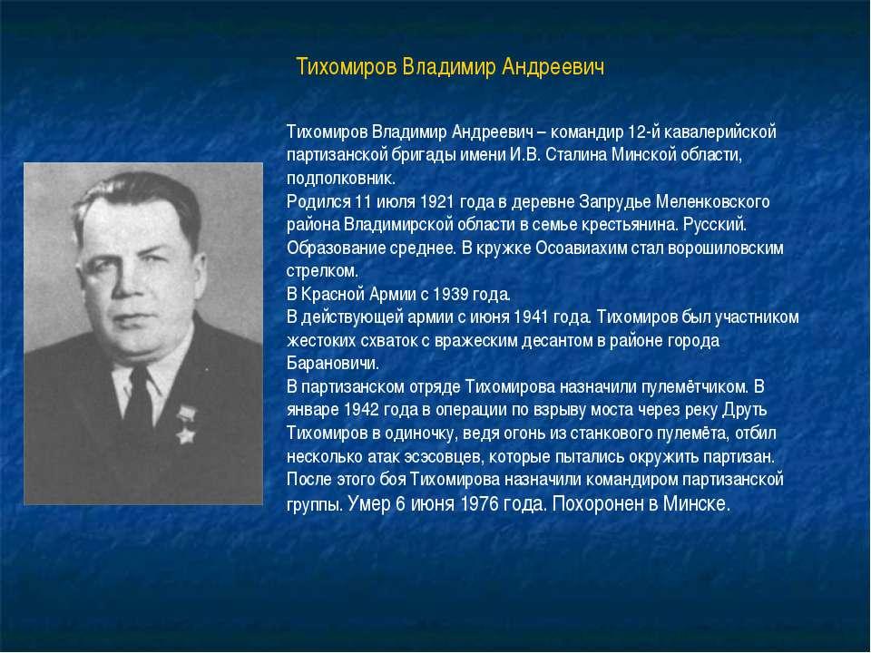 Тихомиров Владимир Андреевич Тихомиров Владимир Андреевич – командир 12-й кав...