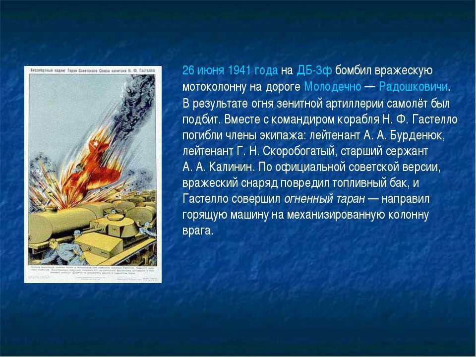 26 июня 1941 года на ДБ-3ф бомбил вражескую мотоколонну на дороге Молодечно—...