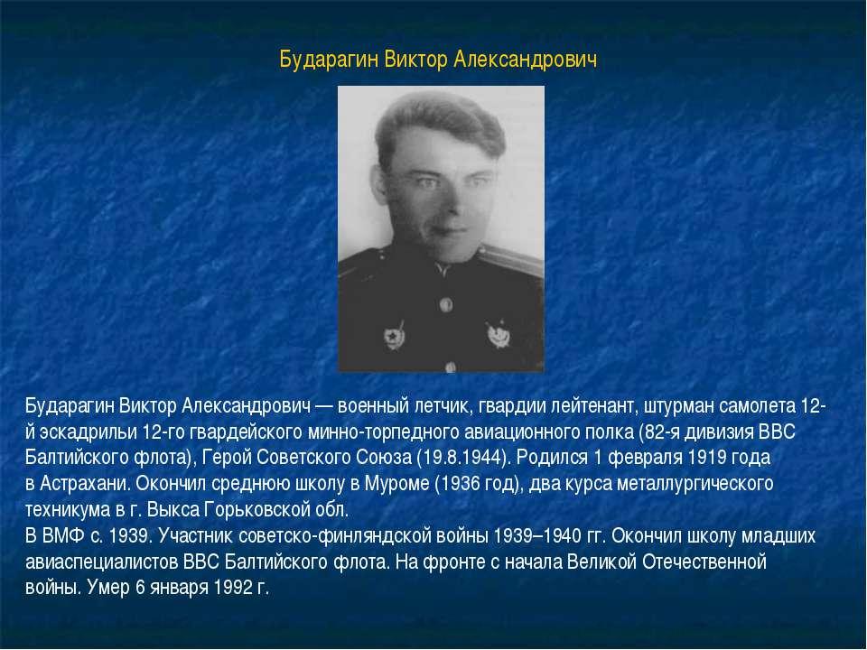 Бударагин Виктор Александрович Бударагин Виктор Александрович— военный летчи...