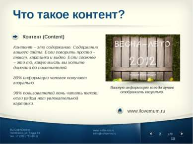 Что такое контент? Контент (Content) Контент – это содержание. Содержание ваш...