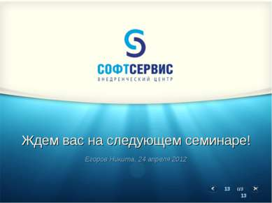 Ждем вас на следующем семинаре! Егоров Никита, 24 апреля 2012 * из 13