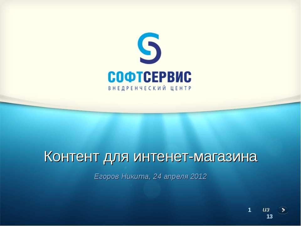 Контент для интенет-магазина Егоров Никита, 24 апреля 2012 * из 13
