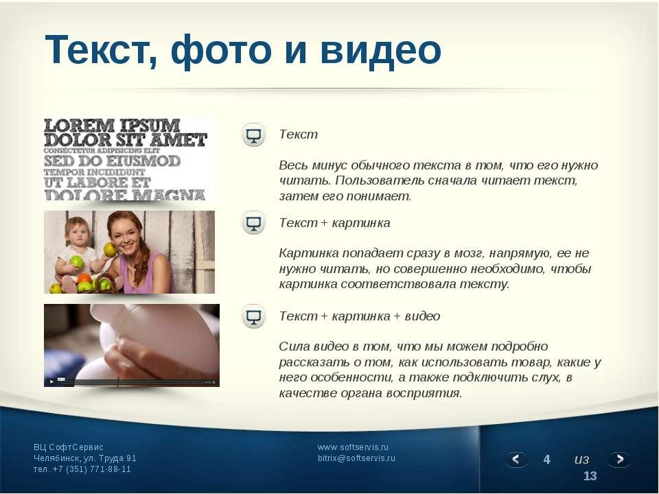 Текст, фото и видео Текст + картинка + видео Сила видео в том, что мы можем п...