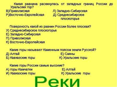 Какая равнина раскинулась от западных границ России до Уральских гор? В)Приво...