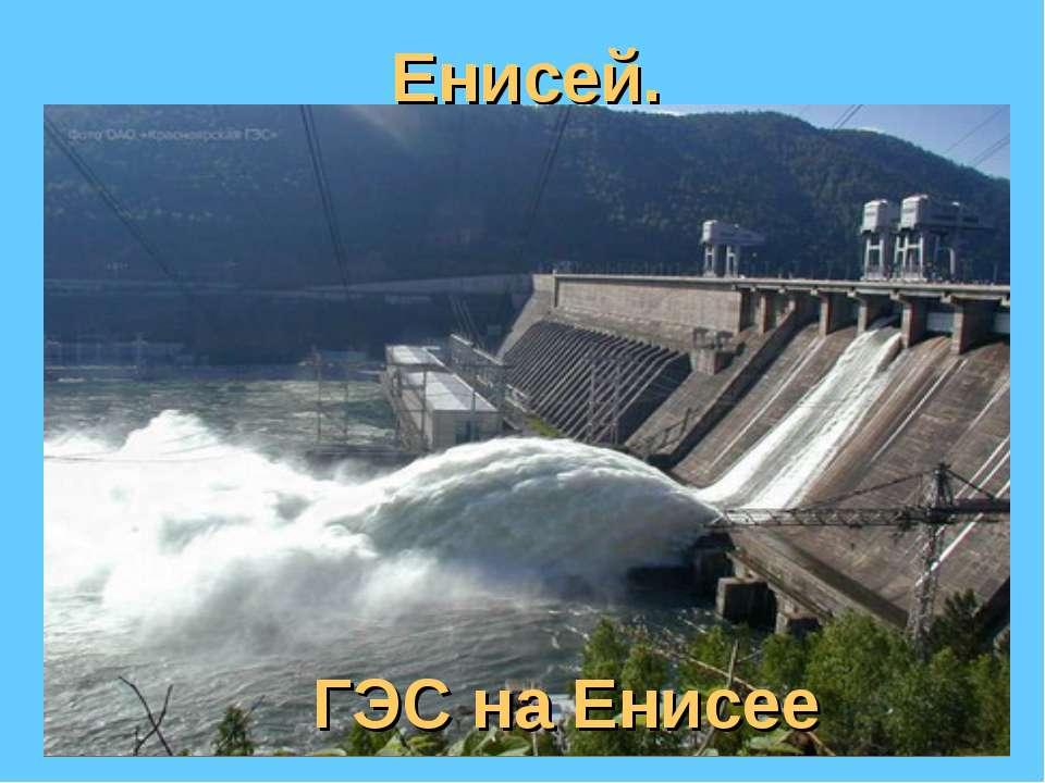 Енисей. Исток Устье ГЭС на Енисее