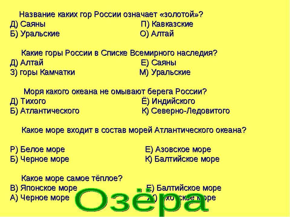 Название каких гор России означает «золотой»? Д) Саяны П) Кавказские Б) Ураль...