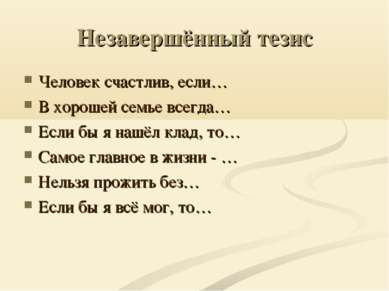Незавершённый тезис Человек счастлив, если… В хорошей семье всегда… Если бы я...