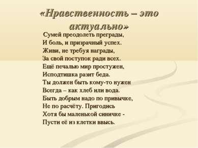 «Нравственность – это актуально» Сумей преодолеть преграды, И боль, и призрач...