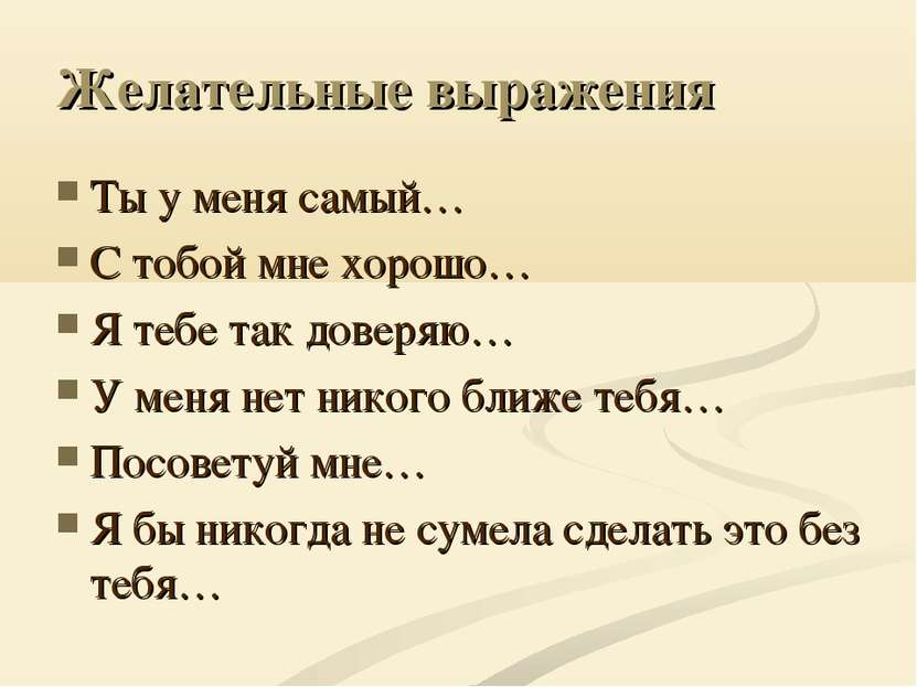Желательные выражения Ты у меня самый… С тобой мне хорошо… Я тебе так доверяю...