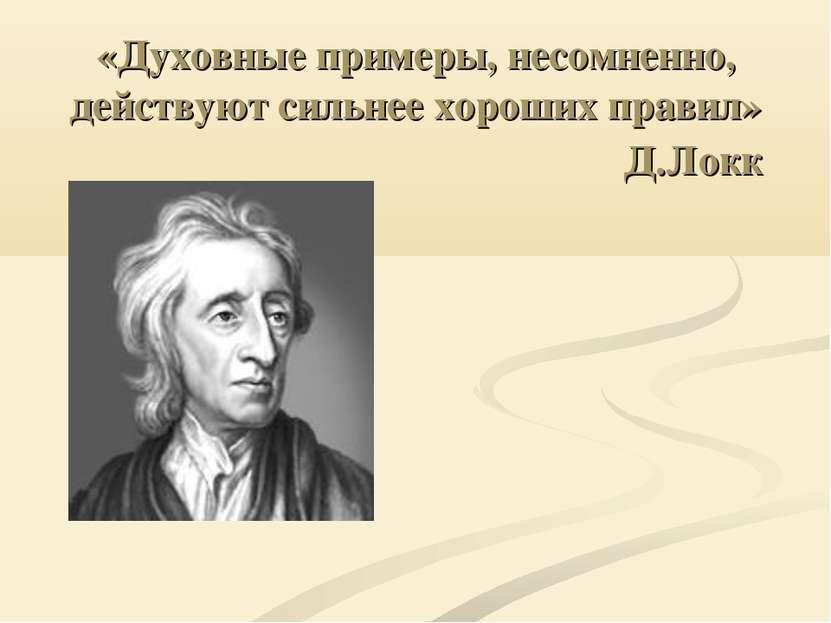 «Духовные примеры, несомненно, действуют сильнее хороших правил» Д.Локк