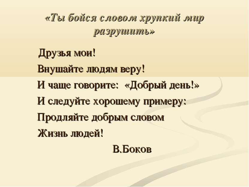 «Ты бойся словом хрупкий мир разрушить» Друзья мои! Внушайте людям веру! И ча...