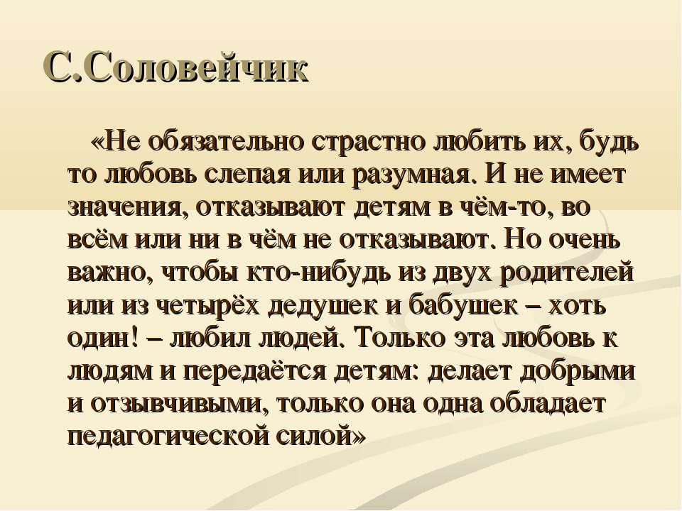 С.Соловейчик «Не обязательно страстно любить их, будь то любовь слепая или ра...