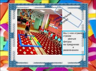 Строительный материал Мы с ним играем, строим разные фигуры на праздниках и р...